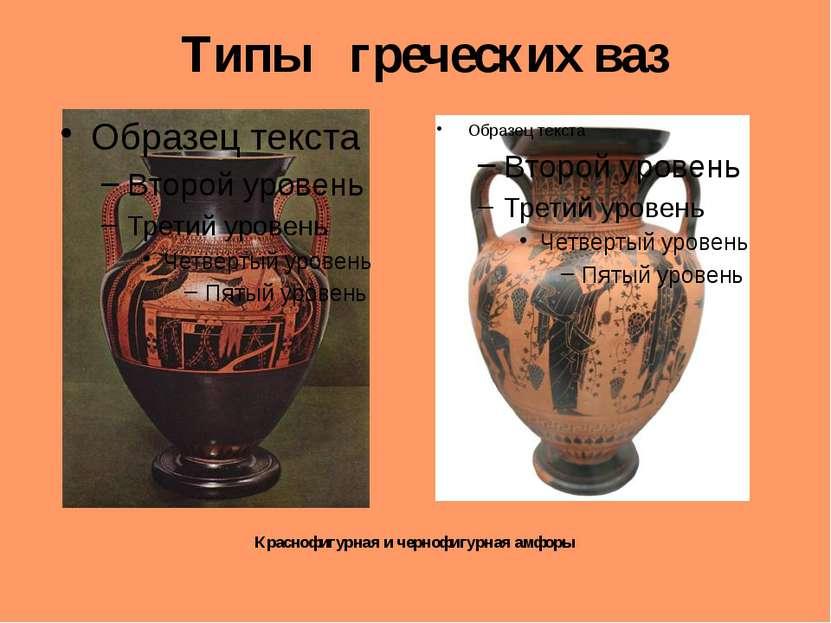 Типы греческих ваз Краснофигурная и чернофигурная амфоры