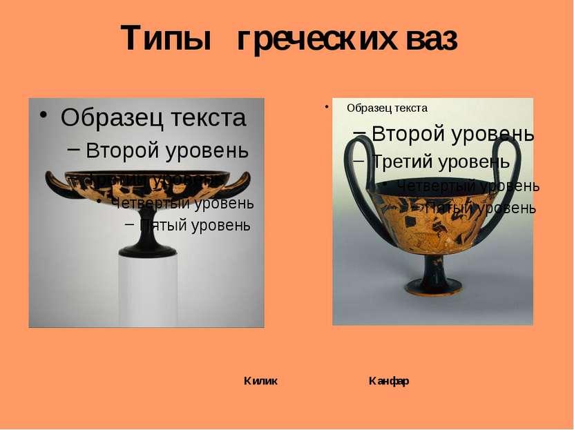 Типы греческих ваз Килик Канфар