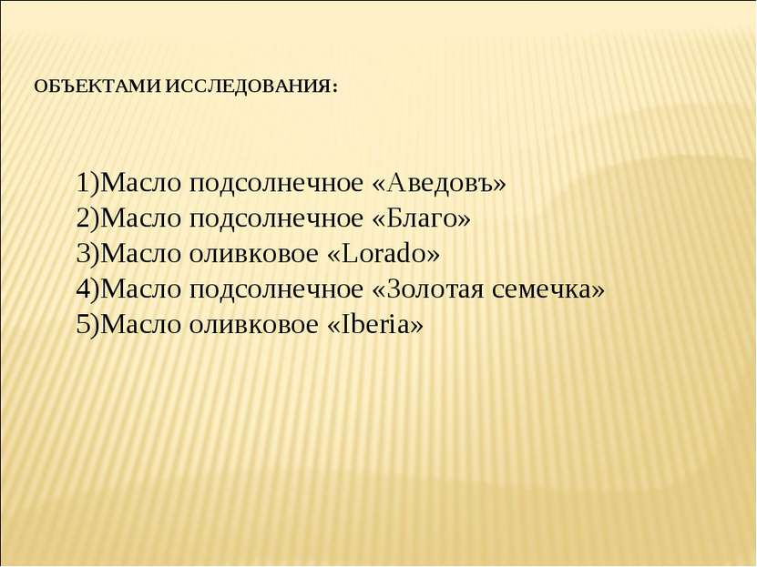 ОБЪЕКТАМИ ИССЛЕДОВАНИЯ: 1)Масло подсолнечное «Аведовъ» 2)Масло подсолнечное «...