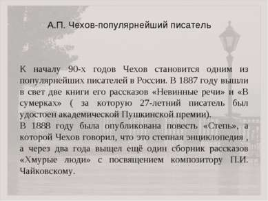 К началу 90-х годов Чехов становится одним из популярнейших писателей в Росси...