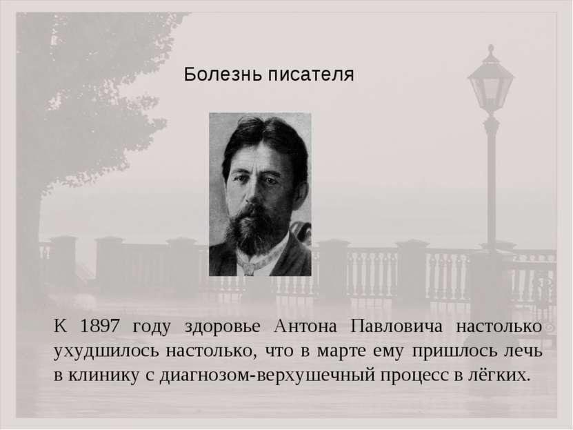 К 1897 году здоровье Антона Павловича настолько ухудшилось настолько, что в м...