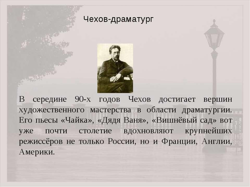 В середине 90-х годов Чехов достигает вершин художественного мастерства в обл...