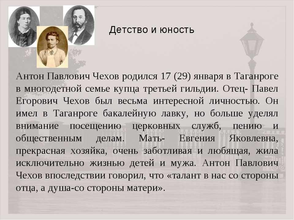 Антон Павлович Чехов родился 17 (29) января в Таганроге в многодетной семье к...