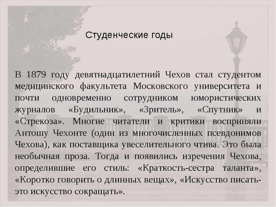 В 1879 году девятнадцатилетний Чехов стал студентом медицинского факультета М...