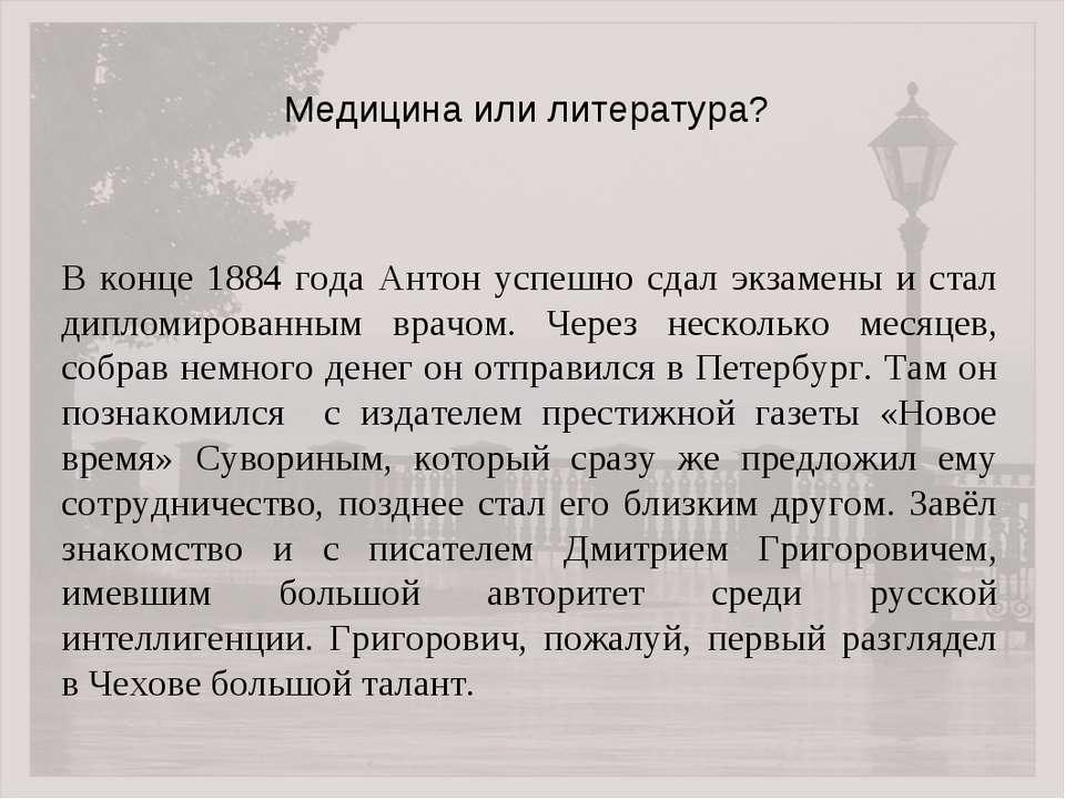 В конце 1884 года Антон успешно сдал экзамены и стал дипломированным врачом. ...
