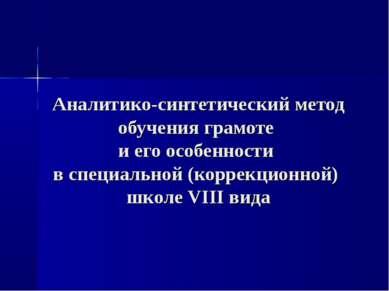 Аналитико-синтетический метод обучения грамоте и его особенности в специально...