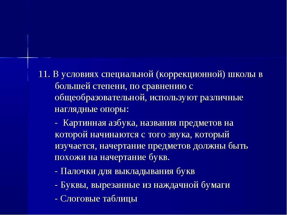 11. В условиях специальной (коррекционной) школы в большей степени, по сравне...