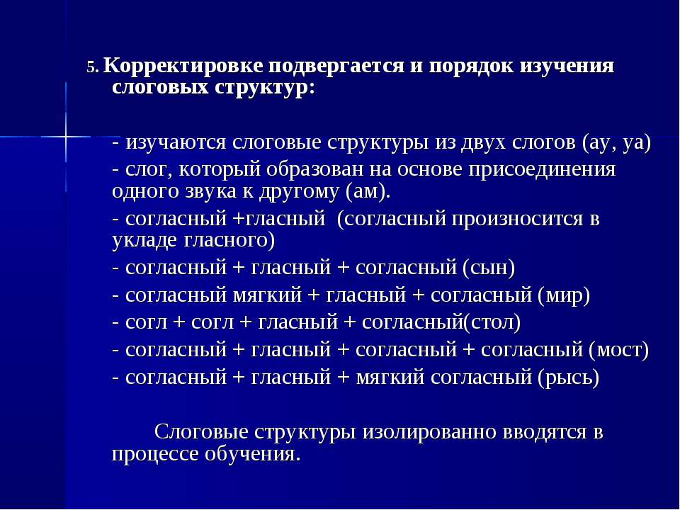 5. Корректировке подвергается и порядок изучения слоговых структур: - изучают...