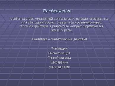 Воображение особая система умственной деятельности, которая, опираясь на спос...