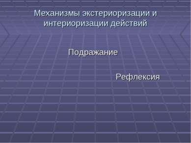 Механизмы экстериоризации и интериоризации действий Подражание Рефлексия