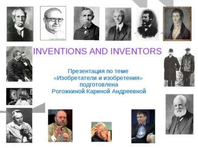 20.5.11 Презентация по теме «Изобретатели и изобретения» подготовлена Рогожки...