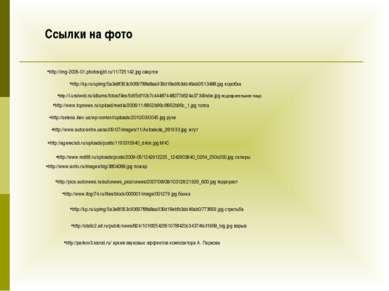 http://img-2005-01.photosight.ru/11/725142.jpg сверток http://i.uralweb.ru/al...