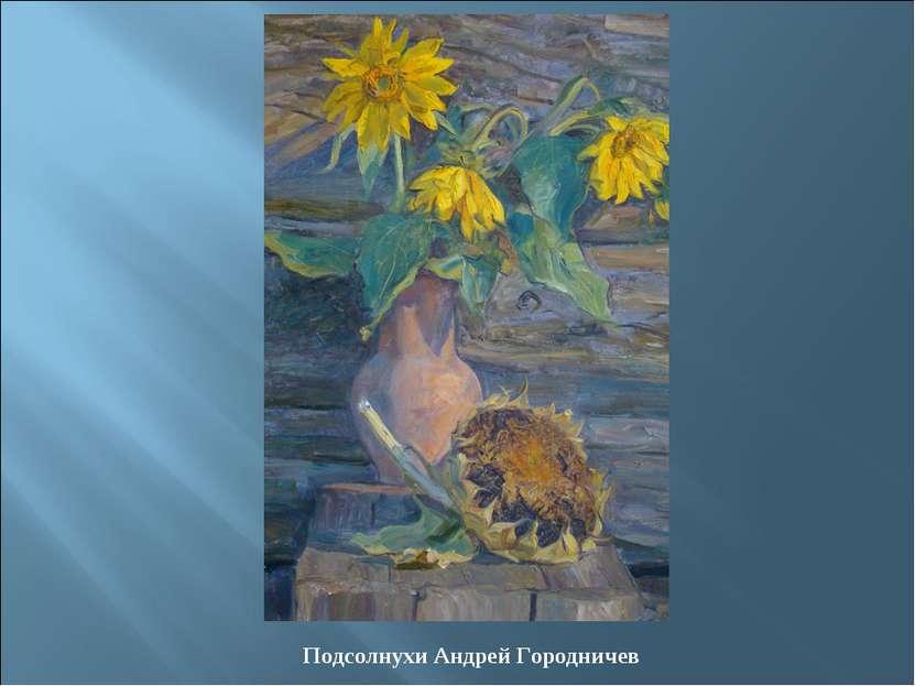 Подсолнухи Андрей Городничев