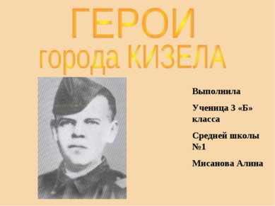Выполнила Ученица 3 «Б» класса Средней школы №1 Мисанова Алина