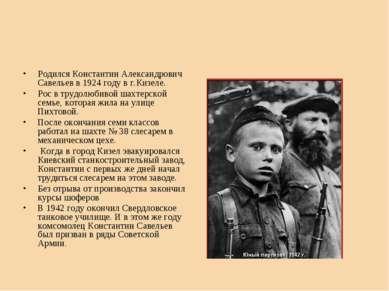 Родился Константин Александрович Савельев в 1924 году в г.Кизеле. Рос в трудо...