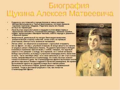 Родился и рос Алексей в городе Кизеле в семье шахтера Матвея Васильевича и Та...