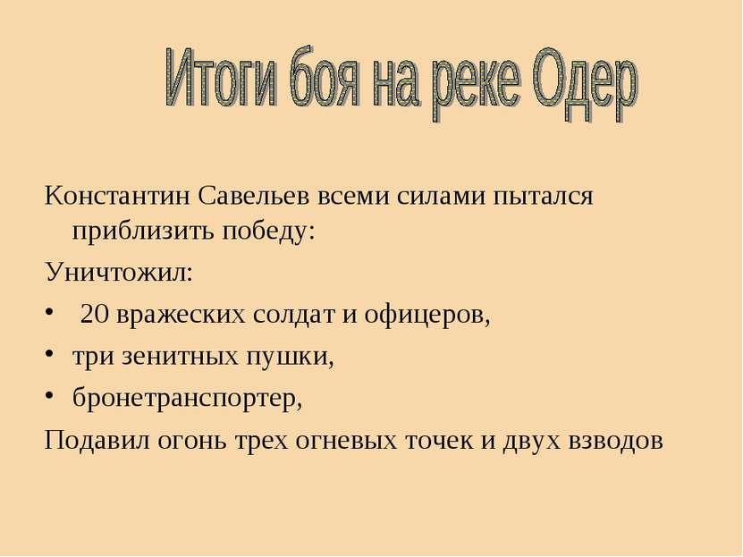 Константин Савельев всеми силами пытался приблизить победу: Уничтожил: 20 вра...