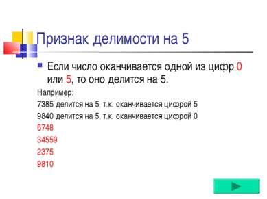 Признак делимости на 5 Если число оканчивается одной из цифр 0 или 5, то оно ...