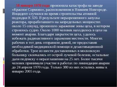 18 января 1970 годапроизошла катастрофа на заводе «Красное Сормово», располо...