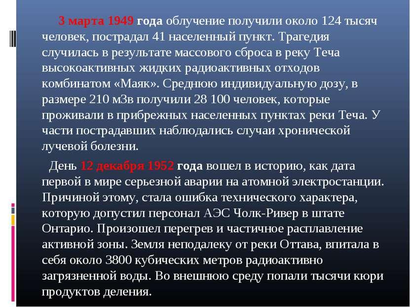 3 марта 1949 годаоблучение получили около 124 тысяч человек, пострадал 41 на...
