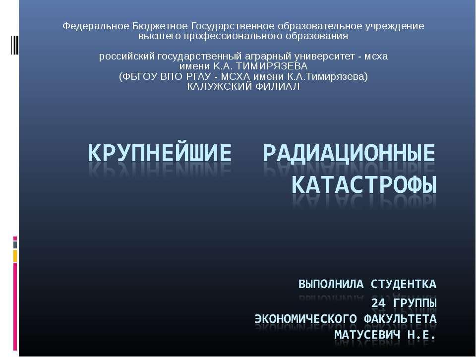 Федеральное Бюджетное Государственное образовательное учреждение высшего проф...