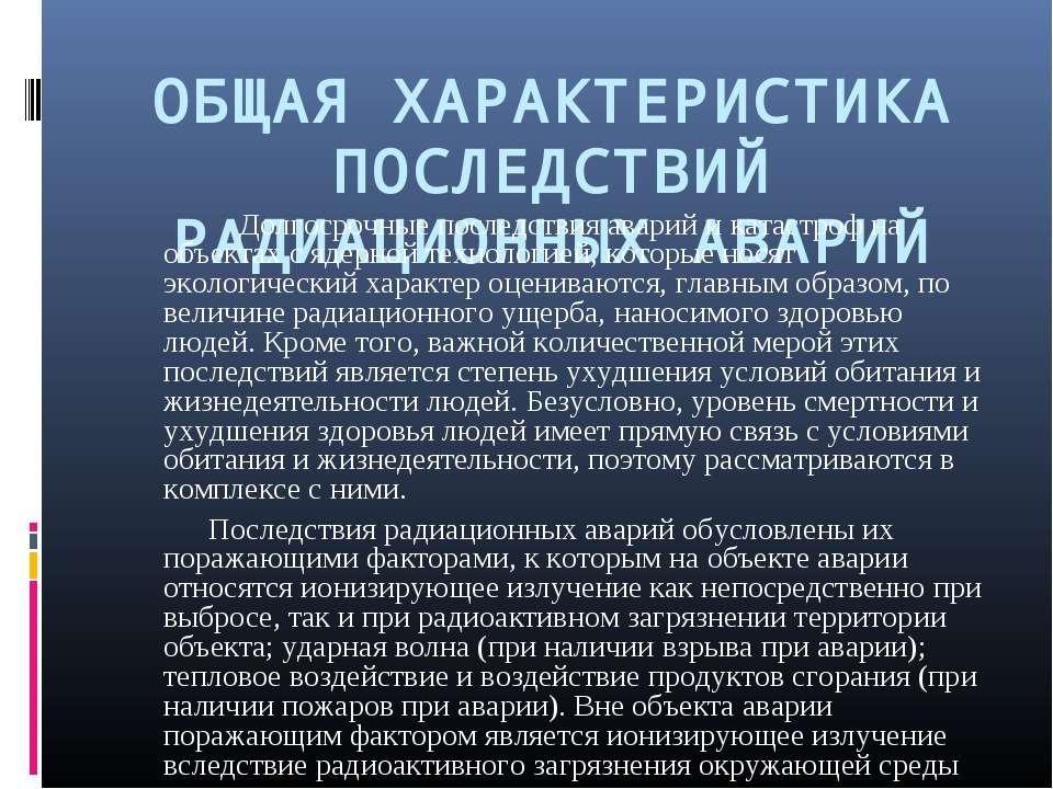 ОБЩАЯ ХАРАКТЕРИСТИКА ПОСЛЕДСТВИЙ РАДИАЦИОННЫХ АВАРИЙ Долгосрочные последствия...