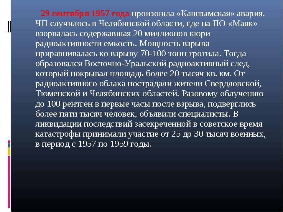 29 сентября 1957 годапроизошла «Каштымская» авария. ЧП случилось в Челябинск...