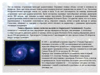 Тут на помощь астрономам приходят радиотехники. Огромные темные облака состоя...