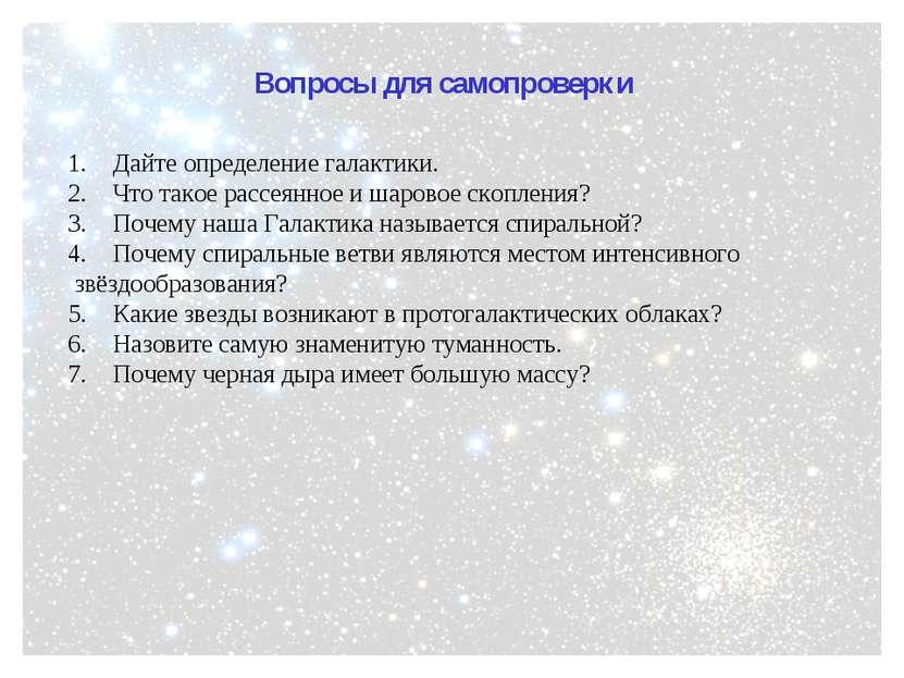 Вопросы для самопроверки Дайте определение галактики. Что такое рассеянное и ...