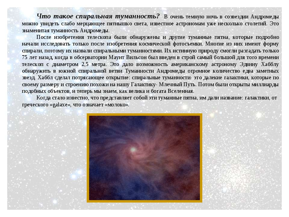 Что такое спиральная туманность? В очень темную ночь в созвездии Андромеды мо...
