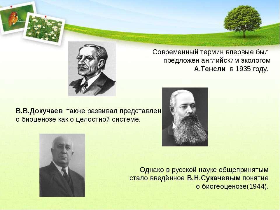 Современный термин впервые был предложен английским экологом А.Тенсли в 1935...