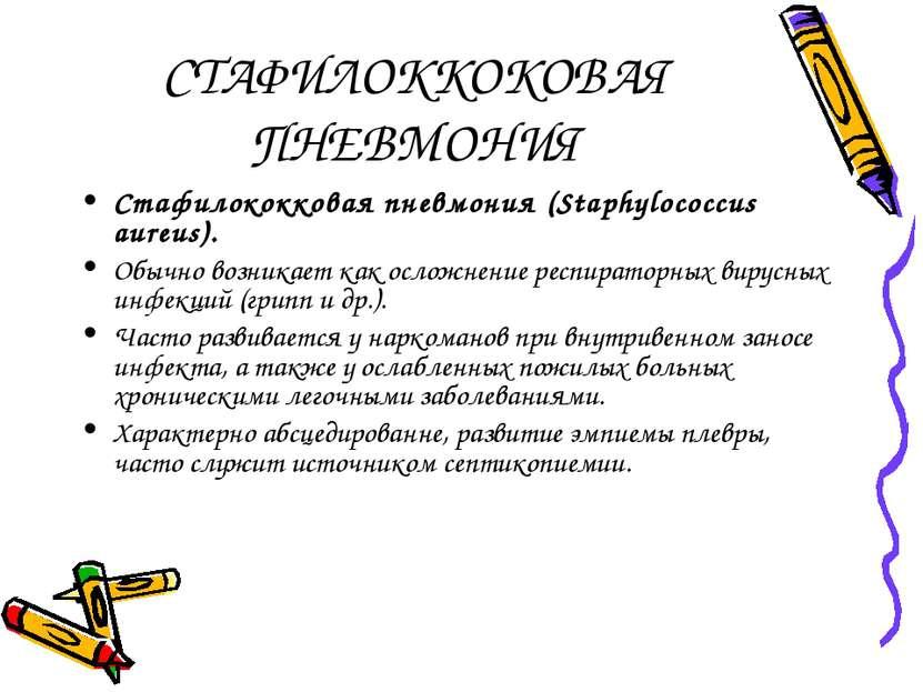СТАФИЛОККОКОВАЯ ПНЕВМОНИЯ Стафилококковая пневмония (Staphylococcus aureus). ...