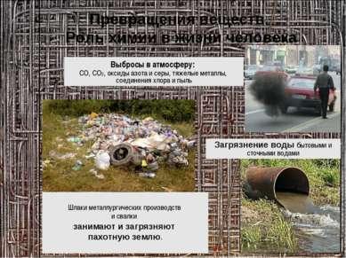 Превращения веществ. Роль химии в жизни человека Загрязнение воды бытовыми и ...