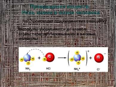 Что происходит при химических реакциях? Молекулы разрушаются до атомов; атомы...