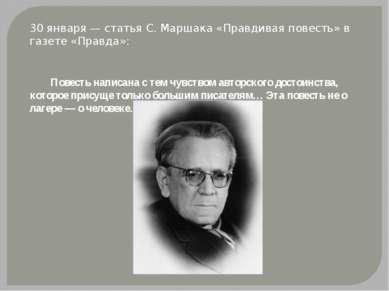 30 января — статья С. Маршака «Правдивая повесть» в газете «Правда»: Повесть ...