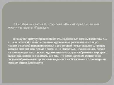 23 ноября — статья В. Ермилова «Во имя правды, во имя жизни» в газете «Правда...