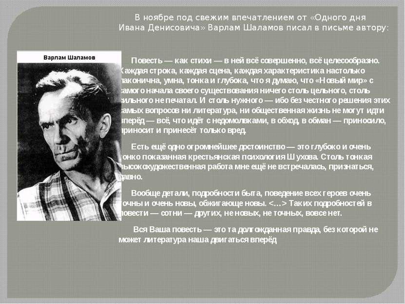 В ноябре под свежим впечатлением от «Одного дня Ивана Денисовича» Варлам Шала...