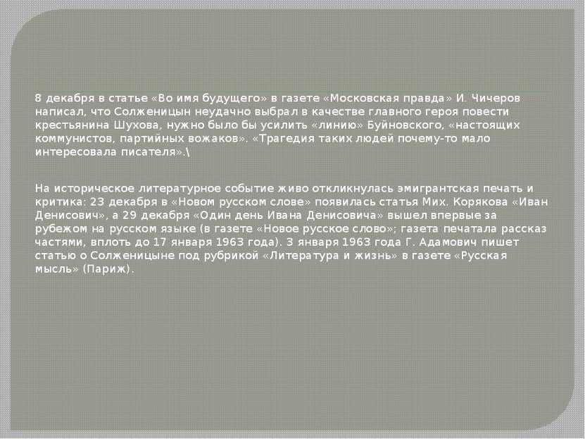 8 декабря в статье «Во имя будущего» в газете «Московская правда» И. Чичеров ...