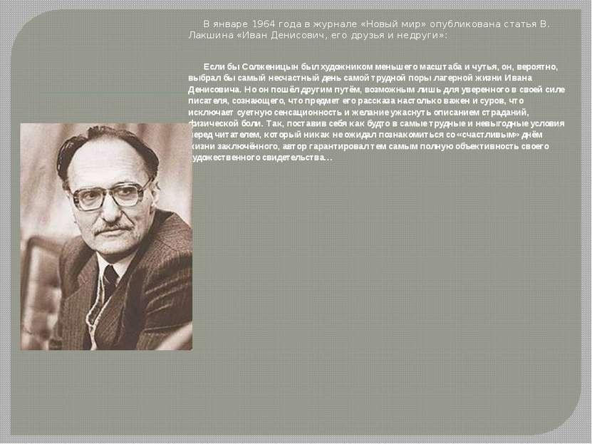В январе 1964 года в журнале «Новый мир» опубликована статья В. Лакшина «Иван...