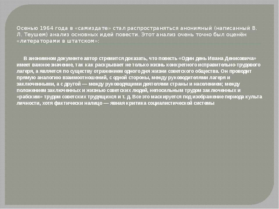 Осенью 1964 года в «самиздате» стал распространяться анонимный (написанный В....