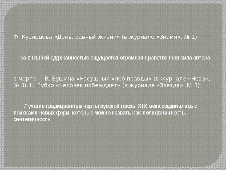 Ф. Кузнецова «День, равный жизни» (в журнале «Знамя», № 1): За внешней сдержа...