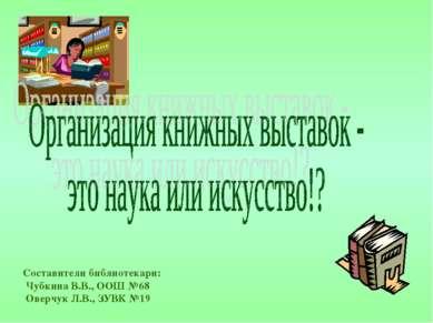 Составители библиотекари: Чубкина В.В., ООШ №68 Оверчук Л.В., ЗУВК №19