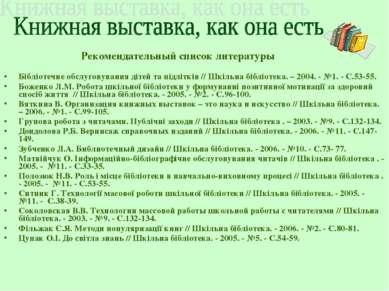 Рекомендательный список литературы Бібліотечне обслуговування дітей та підліт...
