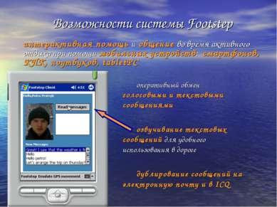 оперативный обмен голосовыми и текстовыми сообщениями озвучивание текстовых с...