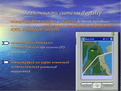 отслеживание взаимного местоположения при наличии GPS приёмника демонстрация ...