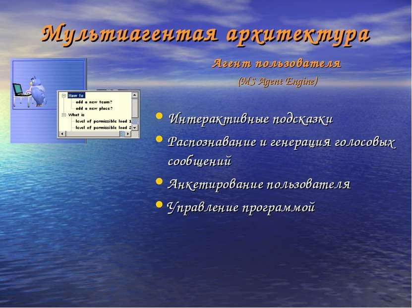 Агент пользователя (MS Agent Engine) Интерактивные подсказки Распознавание и ...