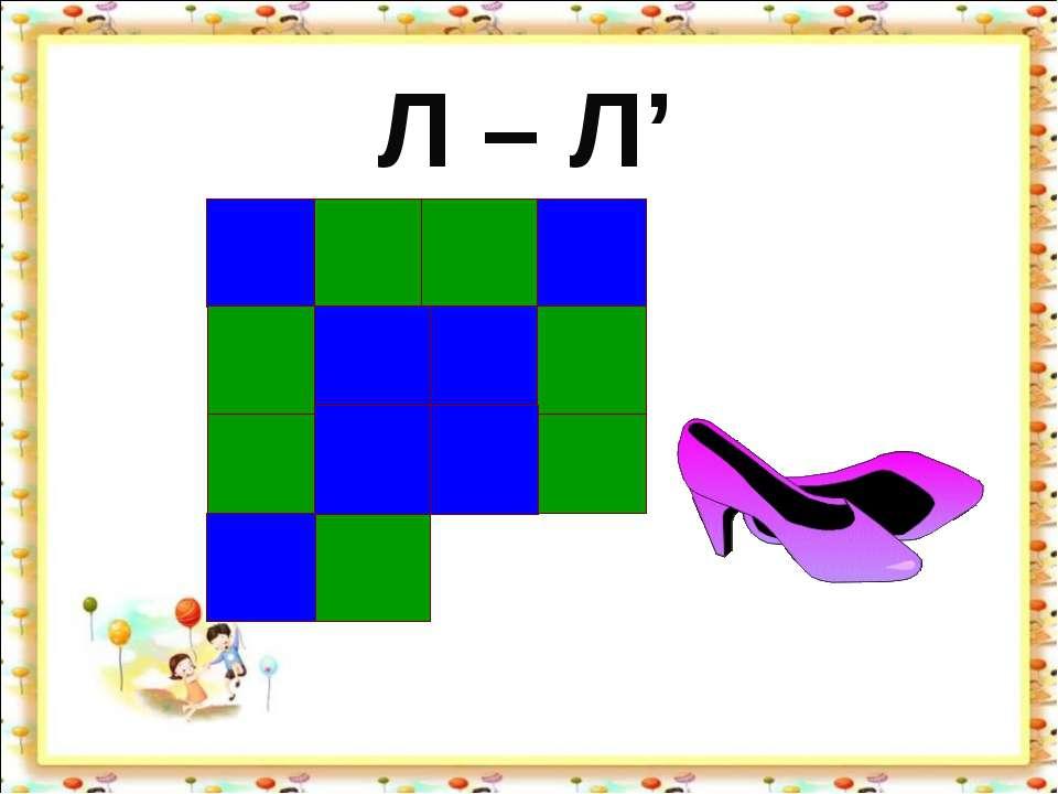 Л – Л'