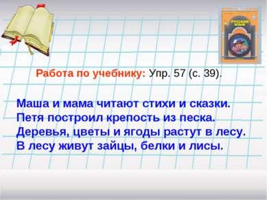 Работа по учебнику: Упр. 57 (с. 39). Маша и мама читают стихи и сказки. Петя ...