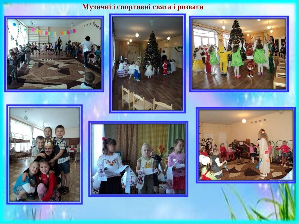 Музичні і спортивні свята і розваги