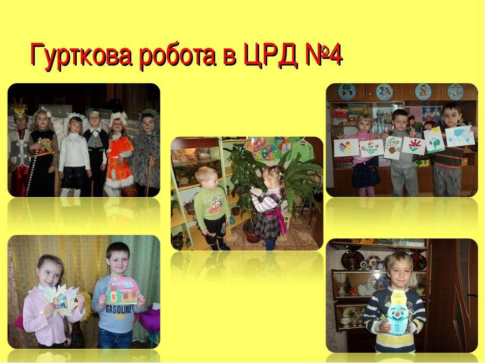 Гурткова робота в ЦРД №4